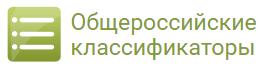 Общероссийские классификаторы, логотип